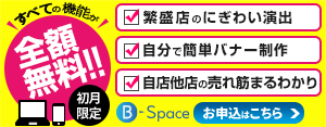 b-space