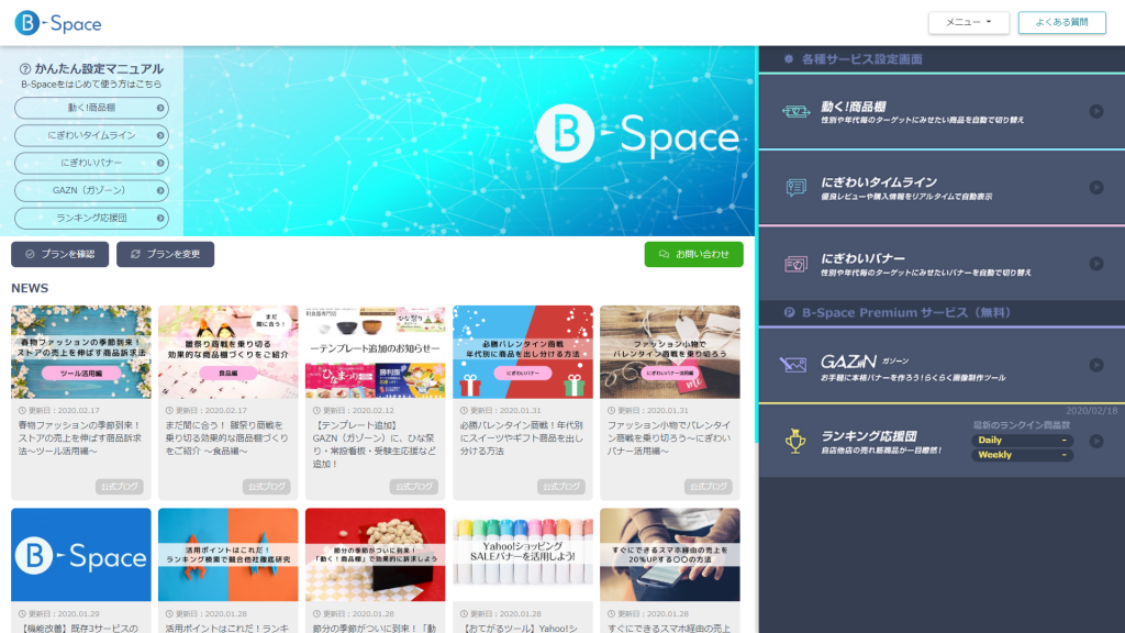 B-Spaceトップ
