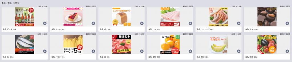 template_food