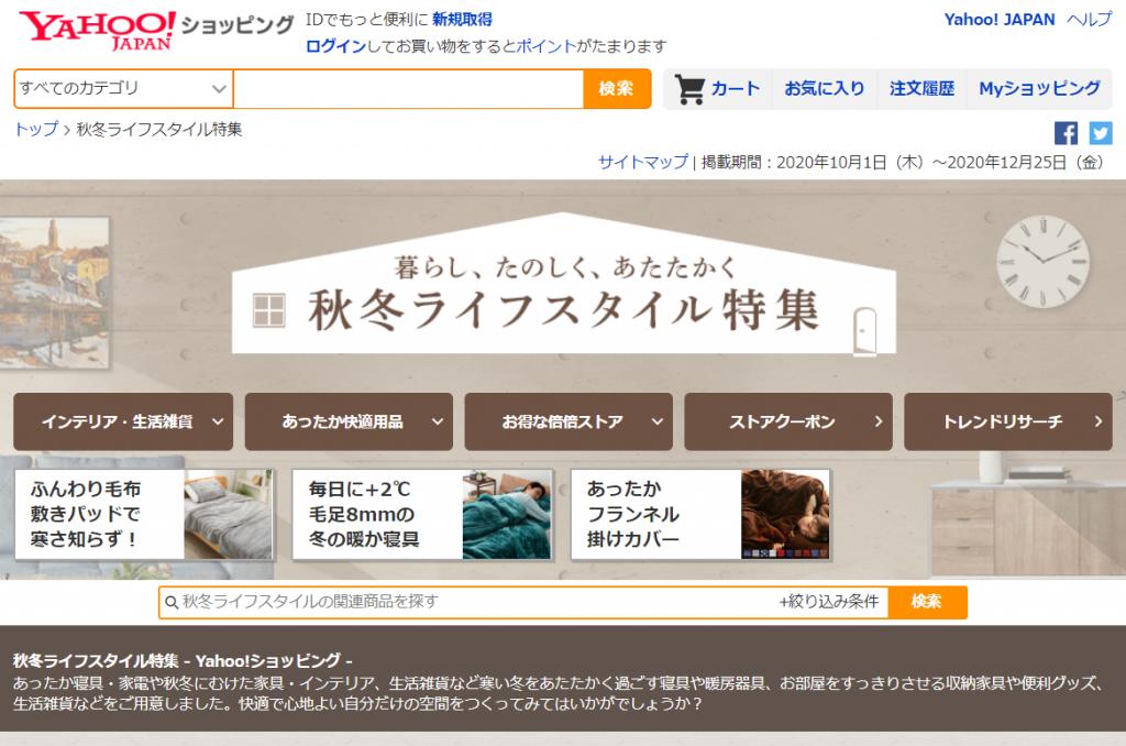 Yahoo!秋冬ライフスタイル特集